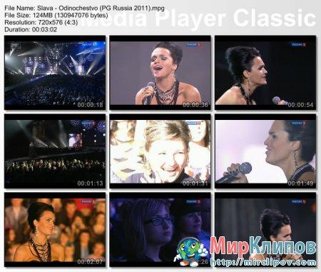 Слава - Одиночество (Live, Песня Года, 2010)