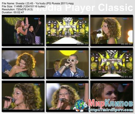 5ivesta Family и 23.45 - Я Буду (Live, Песня Года, 2010)