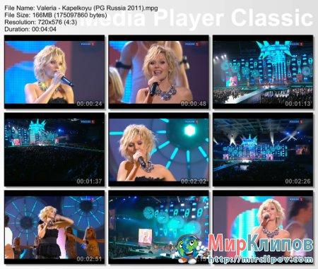 Валерия - Капелькою (Live, Песня Года, 2010)
