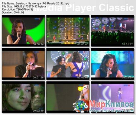 Серебро - Не Время (Live, Песня Года, 2010)