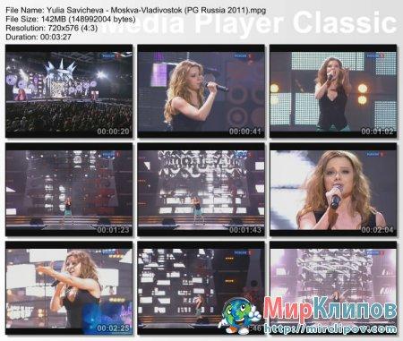 Юлия Савичева - Москва-Владивосток (Live, Песня Года, 2010)