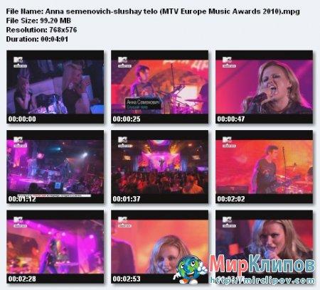 Анна Семенович - Слушай Тело (Live, MTV Europe Music Awards, 2010)