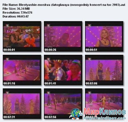 Блестящие - Москва Златоглавая (Live, Новогодний Концерт, 2003)