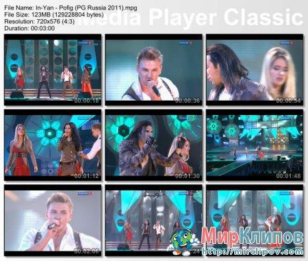 Инь-Ян - Пофиг (Live, Песня Года, 2010)