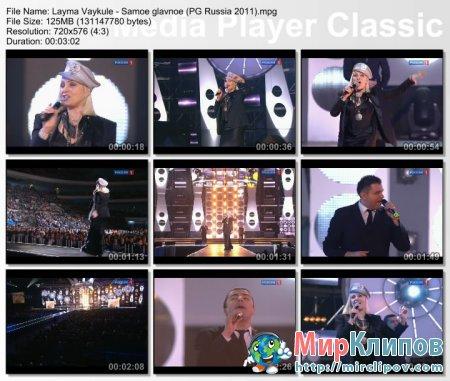 Лайма Вайкуле - Самое Главное (Live, Песня Года, 2010)