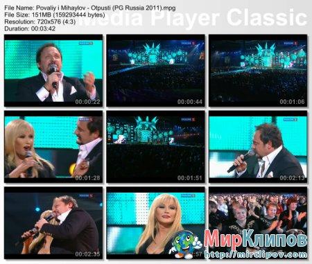 Таисия Повалий и Стас Михайлов - Отпусти (Live, Песня Года, 2010)