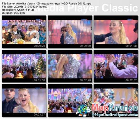 Анжелика Варум - Зимняя Вишня (Live, Новогодний Голубой Огонек, 2011)