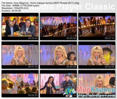 Ирина Аллегрова - Кому Какая Разница (Live, Новогодний Голубой Огонек, 2011)