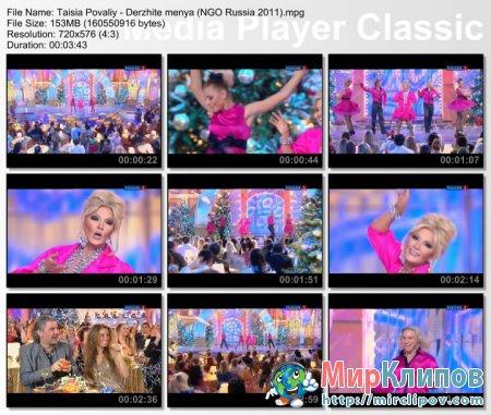Таисия Повалий - Держите Меня (Live, Новогодний Голубой Огонек, 2011)