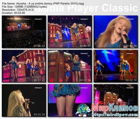 Alyosha - А Я Пришла Домой (Live, Первые На Первом, 2010)