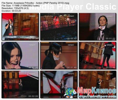 Анастасия Приходько - Action (Live, Первые На Первом, 2010)