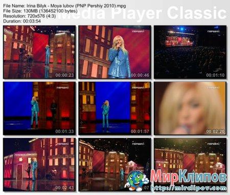 Ирина Билык - Моя Любовь (Live, Первые На Первом, 2010)