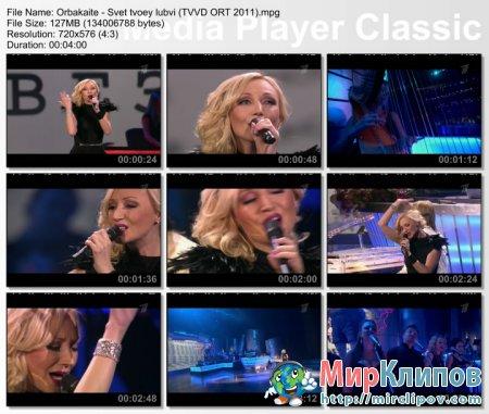 Кристина Орбакайте - Свет Твоей Любви (Live, Хиты и Звезды, 2011)