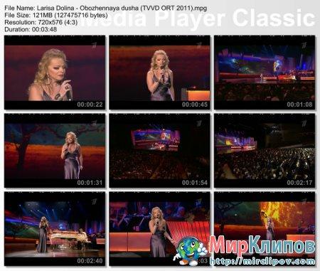 Лариса Долина - Обожженная Душа (Live, Хиты и Звезды, 2011)