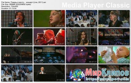 """Благотворительный Концерт """"Поверь В Мечту"""" (Live, 2011)"""