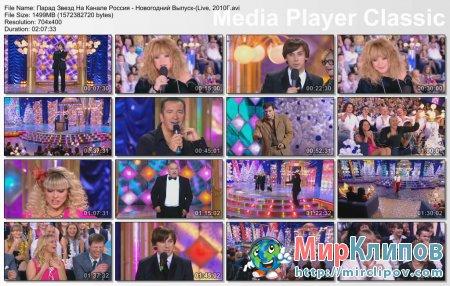Парад Звезд На Канале Россия (Live, 2010)