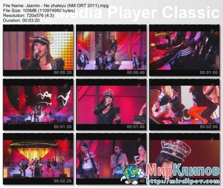 Жасмин - Не Жалею (Live, Народная Марка, 2011)