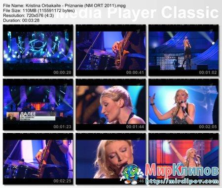 Кристина Орбакайте - Признание (Live, Народная Марка, 2011)
