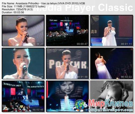 Анастасия Приходько - Все За Тебя (Live, VIVA, 2009)