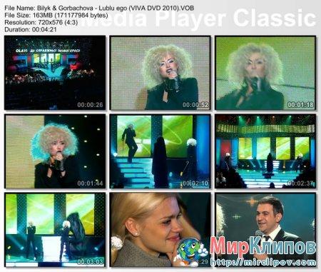 Ирина Билык и Ольга Горбачева - Люблю Его (Live, VIVA, 2009)