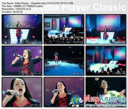 София Ротару - Капелька Любви (Live, VIVA, 2009)