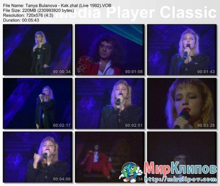 Татьяна Буланова - Как Жаль (Live, 1992)