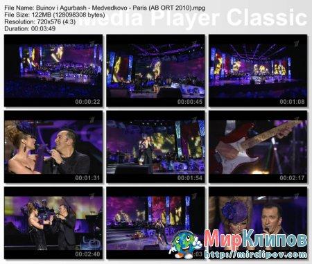 Александр Буйнов и Анжелика Агурбаш - Медведково-Париж (Live, Концерт Александра Буйнова, 2010)
