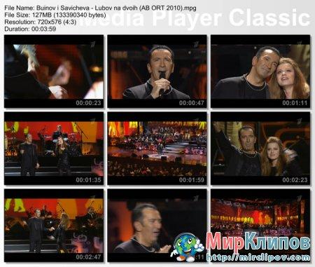 Александр Буйнов и Юлия Савичева - Любовь На Двоих (Live, Концерт Александра Буйнова, 2010)