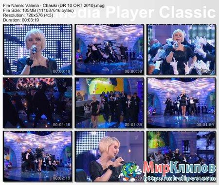 Валерия - Часики (Live, Достояние Республики, 2010)