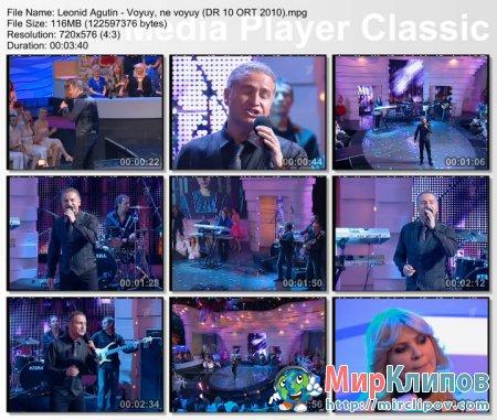 Леонид Агутин - Воюй, Не Воюй (Live, Достояние Республики, 2010)