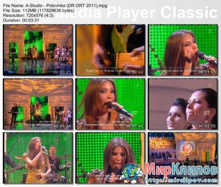 А-Студио - Половинка (Live, Достояние Республики, 2011)