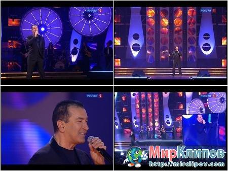 Александр Буйнов - Два Часа На Любовь (Live, Песня Года 2010)