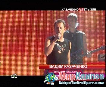 Вадим Казаченко - Больно Мне Больно (Live, Музыкальный Ринг)