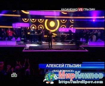 Алексей Глызин - Bad Romance (Live, Музыкальный Ринг)