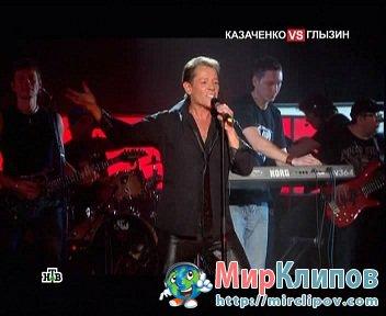 Вадим Казаченко - Я Устал (Live, Музыкальный Ринг)