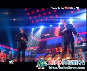 Алексей Глызин и Вадим Казаченко - С Тобой Рядом (Live, Музыкальный Ринг)
