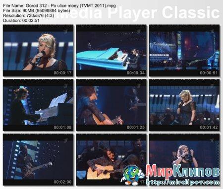 Город 312 - По Улице Моей (Live, Вечер Микаэла Таривердиева, 2011)