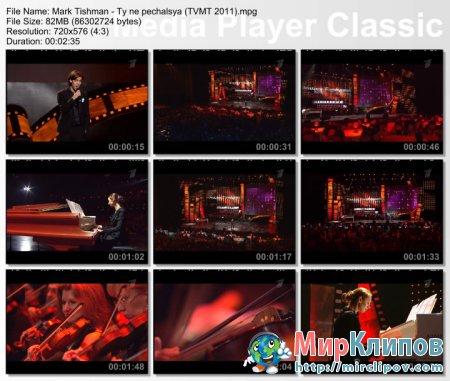 Марк Тишман - Ты Не Печалься (Live, Вечер Микаэла Таривердиева, 2011)