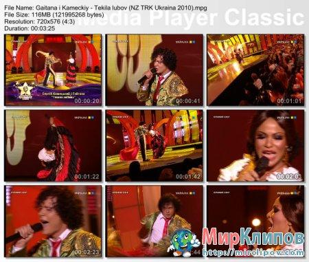 Гайтана и Сергей Камецкий - Текила Любовь (Live, Народная Звезда, 2010)