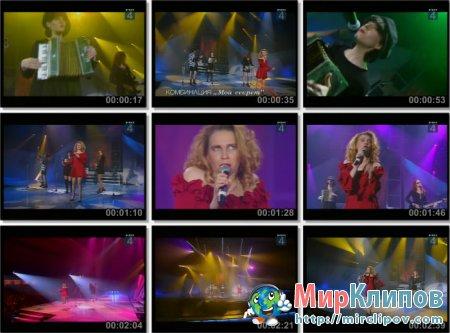 Комбинация - Мой Секрет (Live)