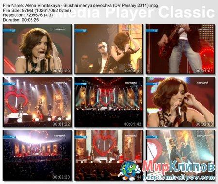 Алена Винницкая - Слушай Меня Девочка (Live, День Влюбленных, 2011)