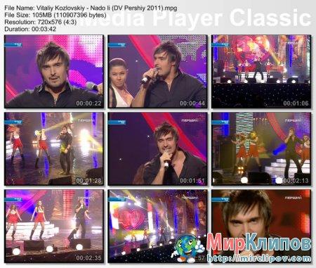 Виталий Козловский - Надо Ли (Live, День Влюбленных, 2011)