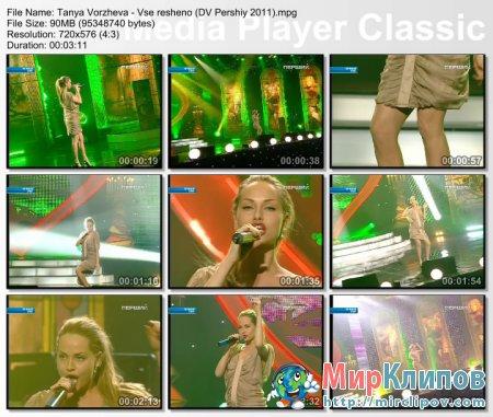 Татьяна Воржева - Все Решено (Live, День Влюбленных, 2011)
