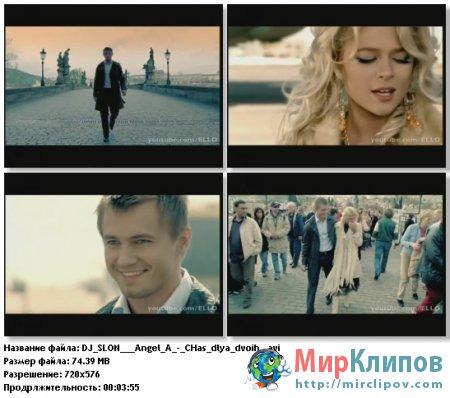 DJ Slon Feat. Ангел А - Час Для Двоих