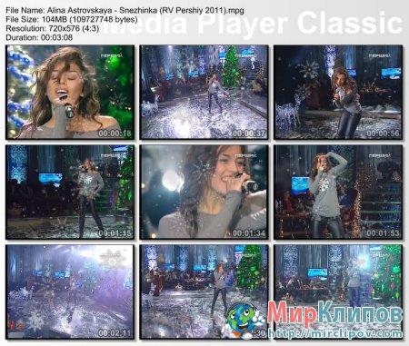 Алина Астровская - Снежинка (Live, Рождественский Вертеп, 2011)