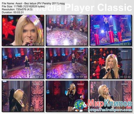 Ассоль - Без Тебя (Live, Рождественский Вертеп, 2011)