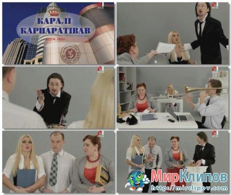 Юркеш - Карпаратівна Вечерінка
