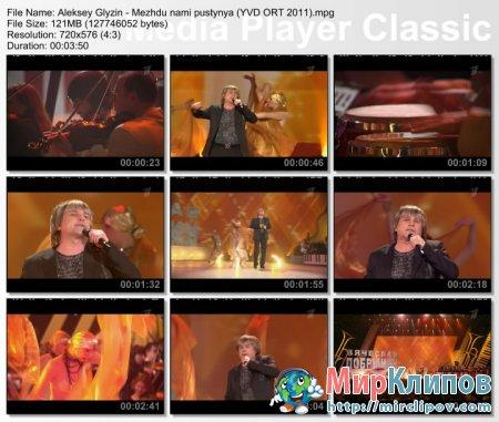 Алексей Глызин - Между Нами Пустыня (Live, Юбилей Вячеслава Добрынина, 2011)