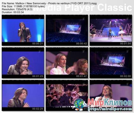 Дмитрий Маликов и New Самоцветы - Просто Не Верится (Live, Юбилей Вячеслава Добрынина, 2011)