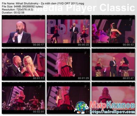 Михаил Шуфутинский - За Милых Дам (Live, Юбилей Вячеслава Добрынина, 2011)